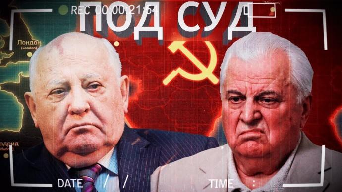 Нужен ли нам суд над причастными к распаду СССР