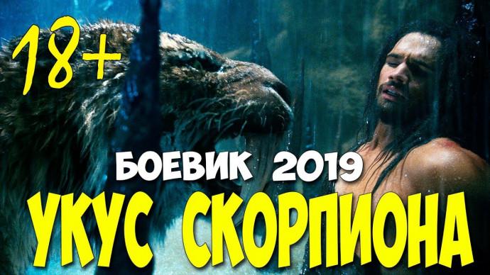 ПРОСМОТР ЗАПРЕЩЕН!! - УКУС СКОРПИОНА @ Русские боевики 2019 новинки HD 1080P