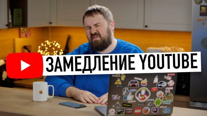 Замедление YouTube в России. Как, когда и зачем?