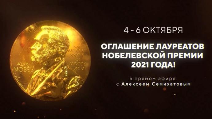 Нобелевская премия 2021. Объявление лауреатов. Анонс