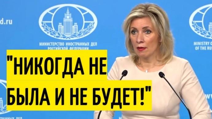 Срочно! Захарова РАЗМАЗАЛА заявления о ядерной державе Украине!