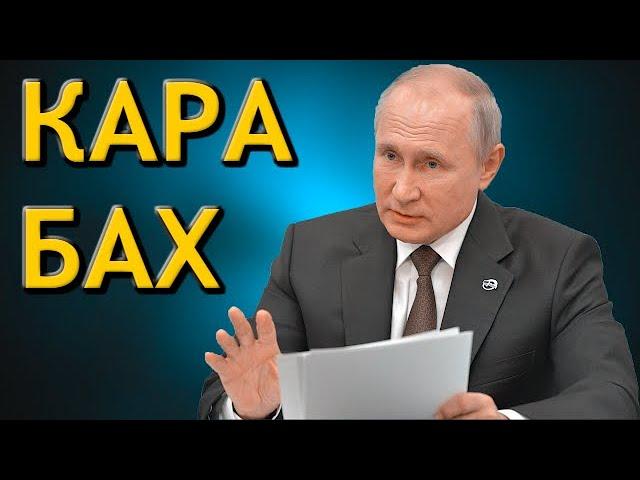 Путин ответил шведу о событиях в Карабахе
