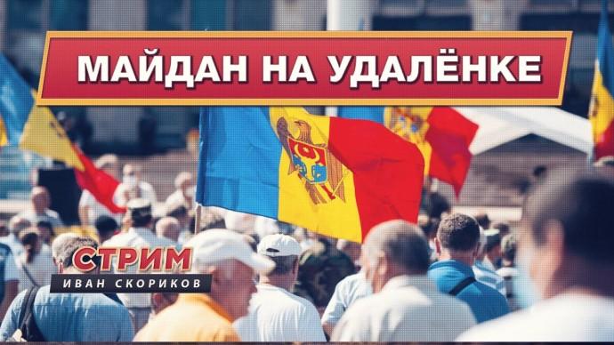Молдавия: Майдан на удалёнке (Стрим с Иваном Скориковым)