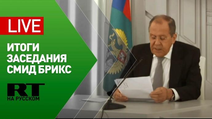 Пресс-конференция Лаврова по итогам заседания СМИД БРИКС