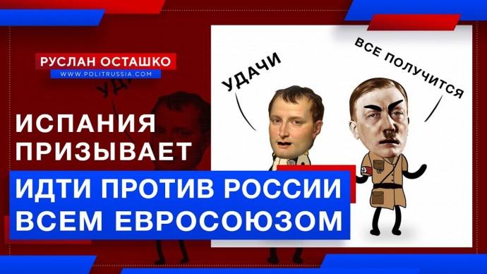 Испания призывает «идти против России всем Евросоюзом» (Руслан Осташко)