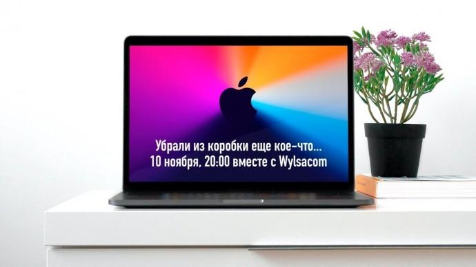 Презентация Apple 10.11 вместе с Wylsacom в 20:00 (МСК). MacBook Air и Pro на своем чипе и другое...