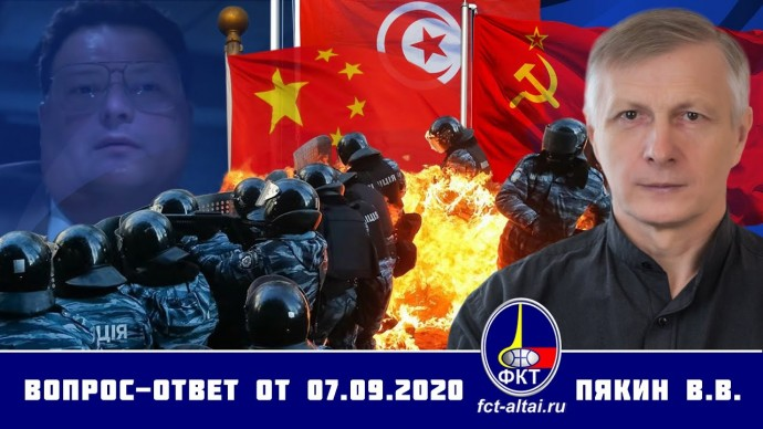 Валерий Пякин. Вопрос-Ответ от 7 сентября 2020 г.