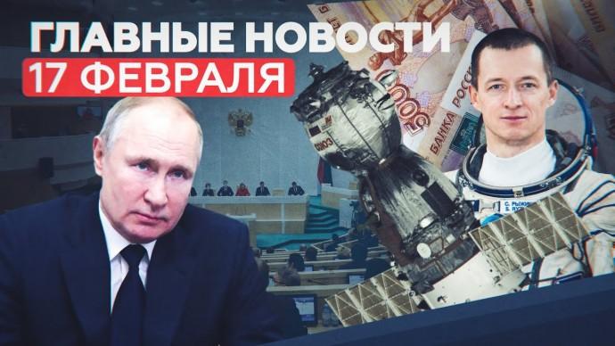 Новости дня 17 февраля: Путин с главами фракций, задержание исламистов, новые законы — RT на русском