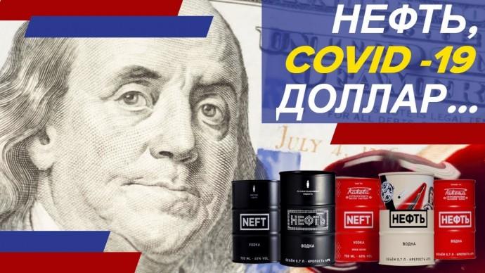 Мир стремительно меняется - нефть, доллар, кopoнaвupyc. Часть 1