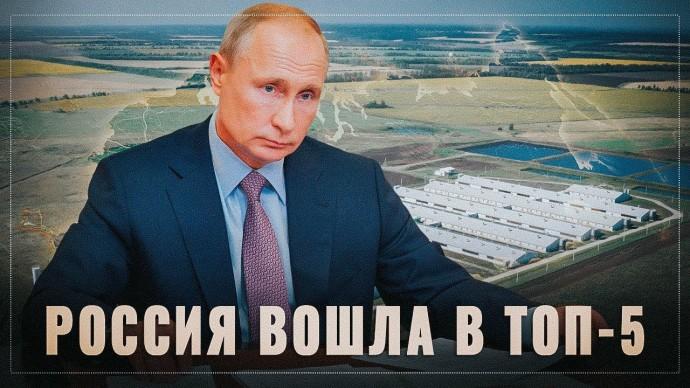 """Россия вошла в ТОП-5. """"Развитие"""" это слишком слабое слово"""