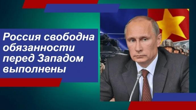 Россия свободна – обязанности перед Западом выполнены