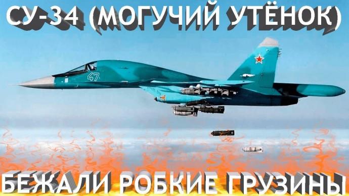 """Как Су-34 проявил себя в Грузии и Сирии. Первая большая война """"могучего утёнка"""""""