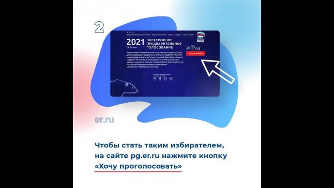 Предварительное голосование «Единой России». Москва.196 округ. У нас есть такой кандидат.