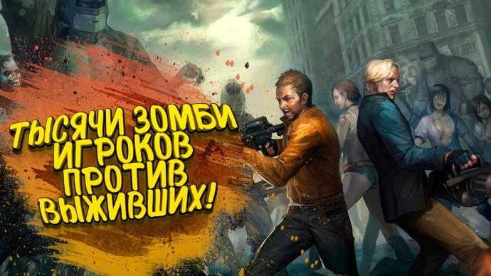 ТЫСЯЧИ ЗОМБИ ИГРОКОВ ПРОТИВ ВЫЖИВШИХ! - ШУТЕР ДЛЯ СМЕЛЫХ! - Counter-Strike Nexon: Studio
