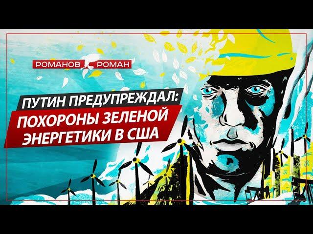 Путин предупреждал: Ледяной коллапс Техаса хоронит зеленую энергетику в США (Романов Роман)