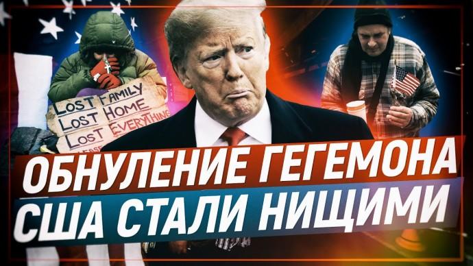 Гегемона обнулили: США стали нищими (Романов Роман)