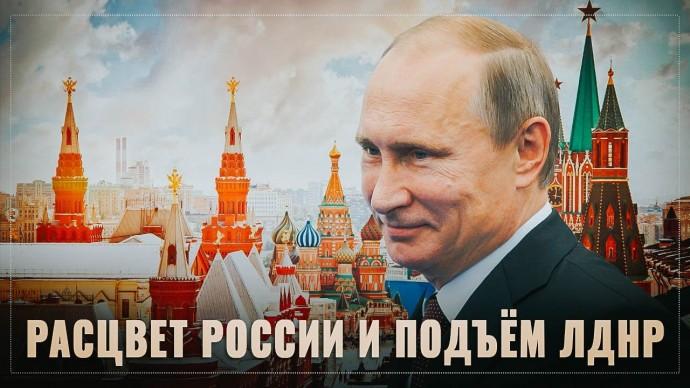 У либералов и вместолевых бомбит! Расцвет России и подъём ЛДНР