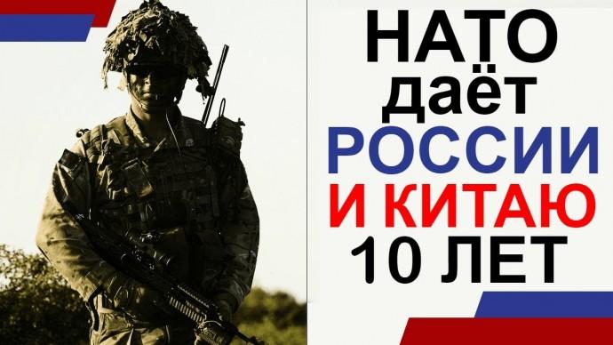 HATO дает России и Китаю 10 лет на подготовку к бойне