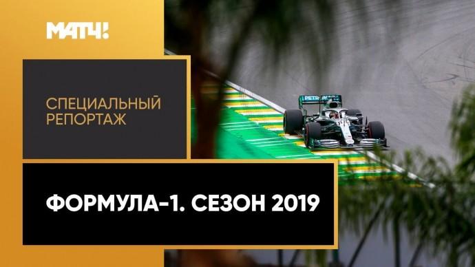 «Формула-1. Сезон 2019». Специальный репортаж