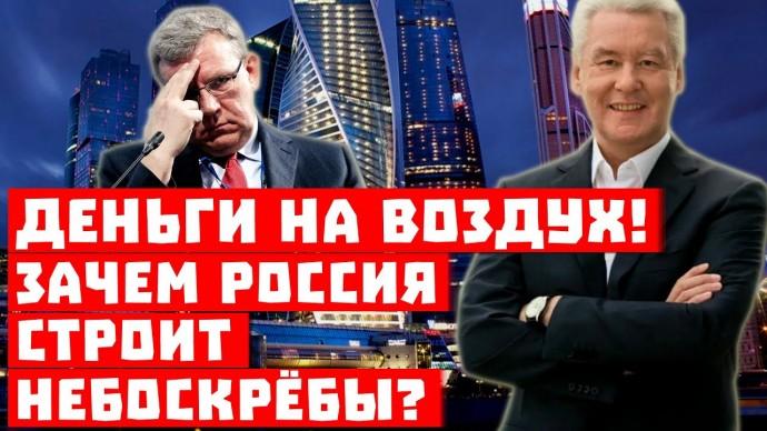 Деньги на воздух! Зачем Россия строит небоскрёбы?!