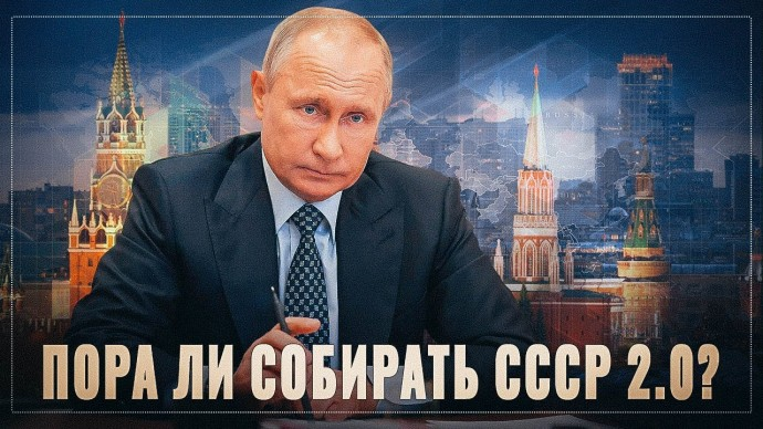 Лимитрофы и новая реальность. Путин строит СССР 2.0, пропатченный и с классными аддонами