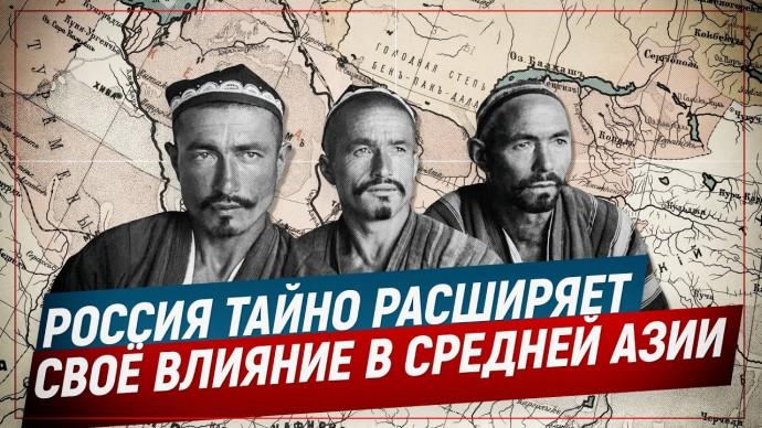 Россия тайно расширяет своё влияние в Средней Азии (Telegram. Обзор)