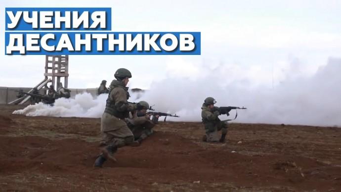 Десантники захватили аэродром условного противника на учениях в Крыму