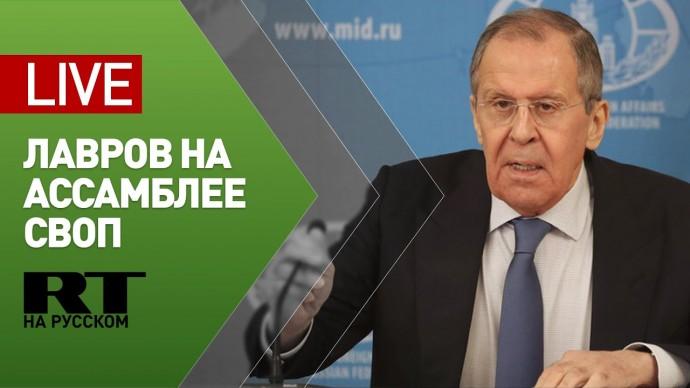 Лавров участвует в ассамблее Совета по внешней и оборонной политике — LIVE