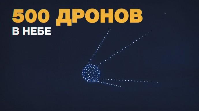 Ракета, спутник, МКС: в Великом Новгороде сотни дронов устроили шоу в честь Дня космонавтики