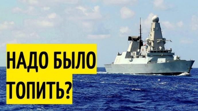 Провокация Британии у берегов Крыма! Обсуждение