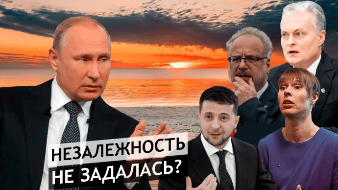 """Путин: Забудьте о компенсациях за """"советскую оккупацию"""". Незалежность явно не задалась"""