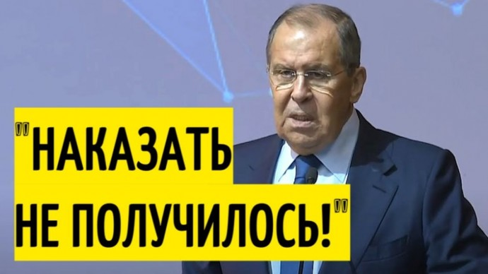 Срочно! Заявление Лаврова ПРИШБЛО западных партнёров!