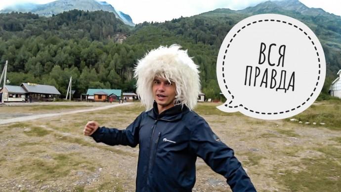 Неизведанная Россия. Опасный Эльбрус. Вся правда. Стоит ли ехать