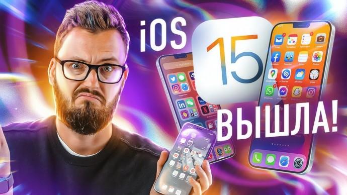 Несите свой iPhone! iOS 15 вышла... но что осталось в релизе?