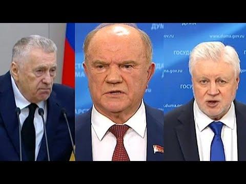 Срочно! Лидеры парламентских партий о ВОЗВРАЩЕНИИ Навального!