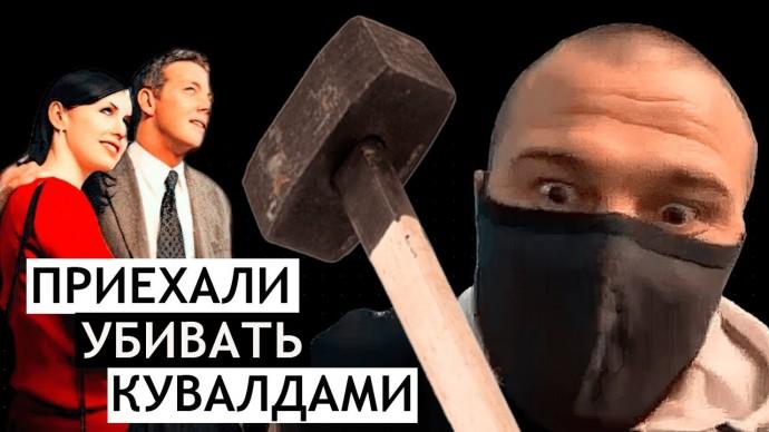"""Письма от подписчиков: """"Нас приехали yбuвaть кувалдами"""" (Москва, Аминьевское шоссе дом 9 и дом 7)"""