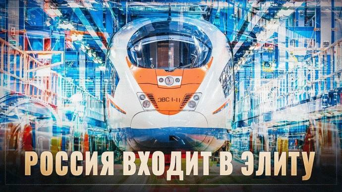 Вот и дождались! В России начали строить завод высокоскоростных поездов