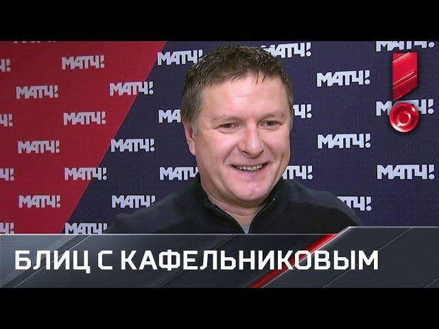 Блиц с Евгением Кафельниковым