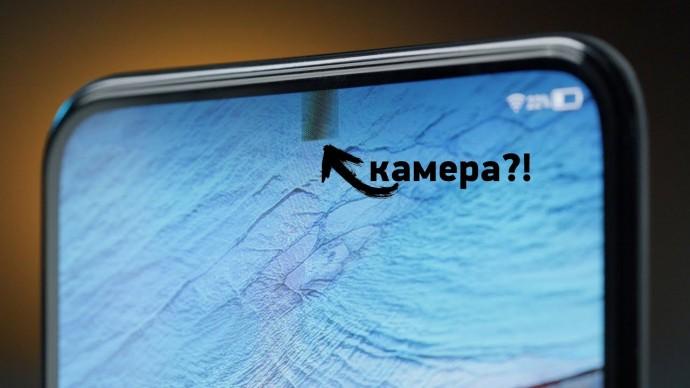 Камера под экраном — ПЕРВЫЙ в мире смартфон