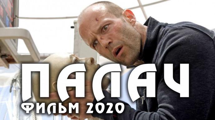 Боевик 2020 Премьера Новинка- ПАЛАЧ!! - Зарубежные боевики 2020 новинки HD