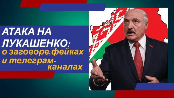 Лукашенко о заговоре, фейках и телеграм-каналах