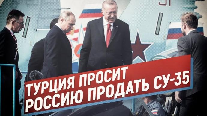 Турция просит Россию продать Су-35 (Telegram.Обзор)