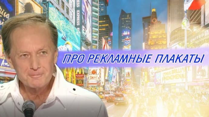 Михаил Задорнов - Про рекламные плакаты