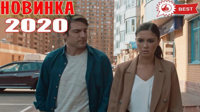 НОВЕЙШИЙ фильм полюбили все! Я ЗНАЮ ТВОИ СЕКРЕТЫ Русские мелодрамы 2020 новинки, фильмы 2020 HD