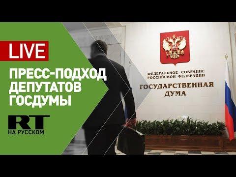 Пресс-подход депутатов Госдумы по итогам заседания