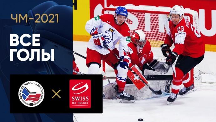 22.05.2021 Чехия - Швейцария. Все голы. ЧМ-2021
