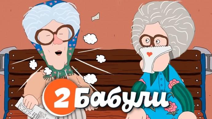 Вместо маски - Две Бабули (Рожков и Мясников)