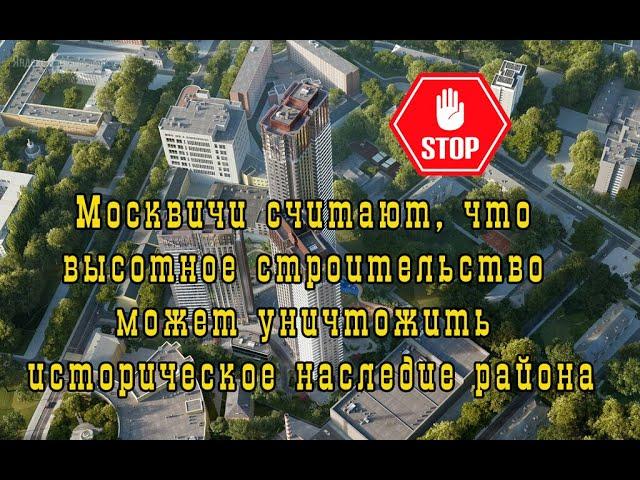 Москвичи считают, что высотное строительство может уничтожить историческое наследие района