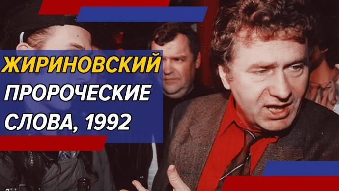 Прогноз Жириновского по Закавказью, Украине и Прибалтике (1992 год)