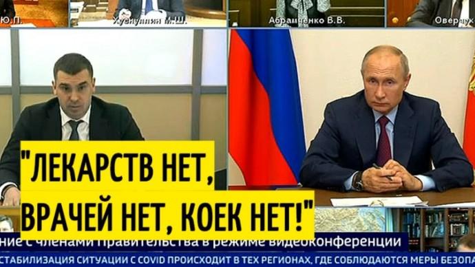 """""""Лекарств нет, врачей нет, коек нет!"""" Чиновник вывалил Путину всю правду о пандемии в России!"""